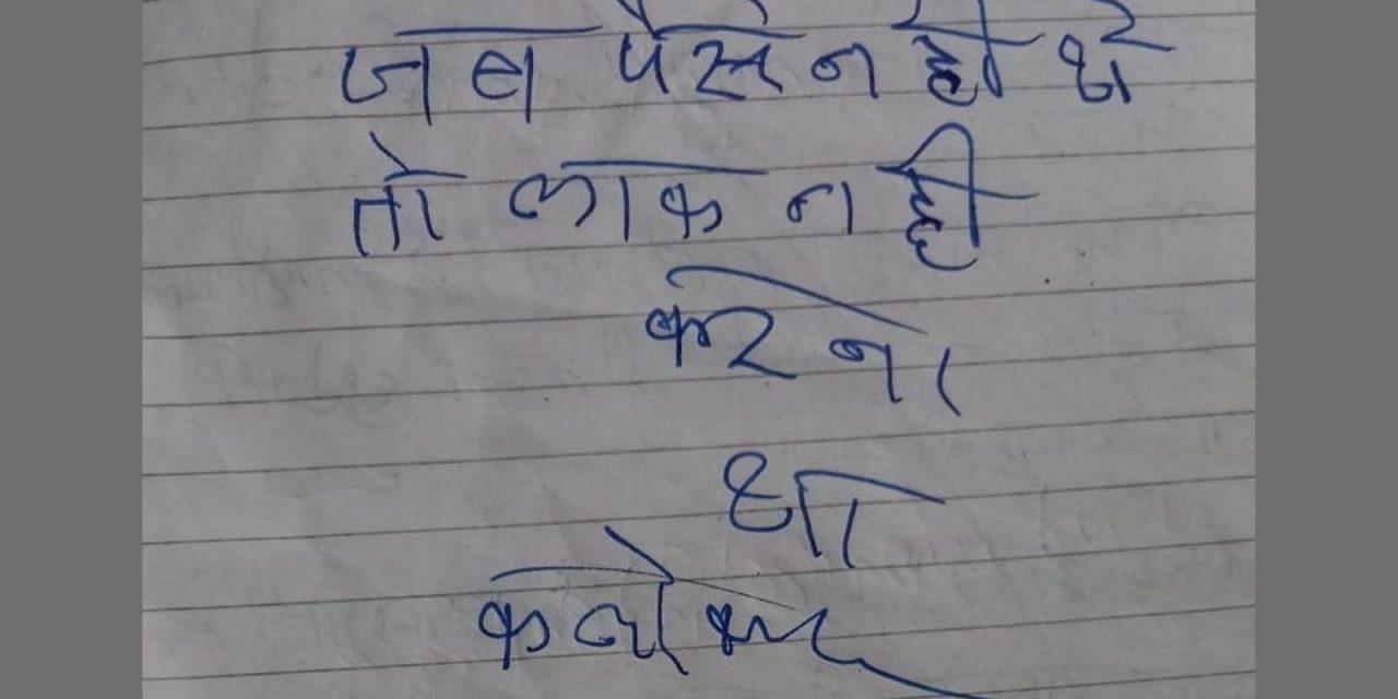 "Robbers Leave Note at Madhya Pradesh Official's House – ""Paise Nahi They Toh Lock Nahi Karna Thaa"""
